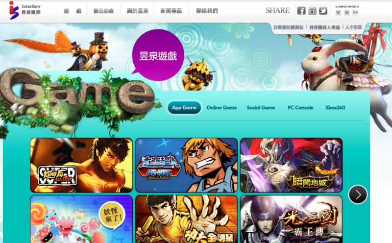 20200627- 昱泉國際(InterServ International Inc.)成立於1989年,公司主要業務為3D動作遊戲娛樂品牌研發。(取自昱泉國際網站)