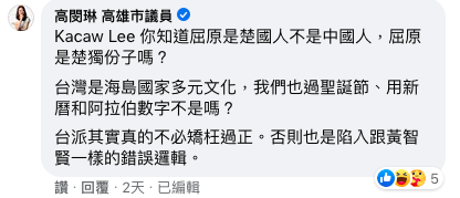 20200628-高雄市議員高閔琳稱屈原不是中國人。(資料照,取自臉書「高閔琳 高雄市議員」)
