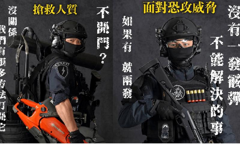 2018年警政署曾有張迷因圖寫說「沒有一發霰彈不能解決的事;如果有,就兩發!」稍後圖片即撤除( 警政署臉書截圖)