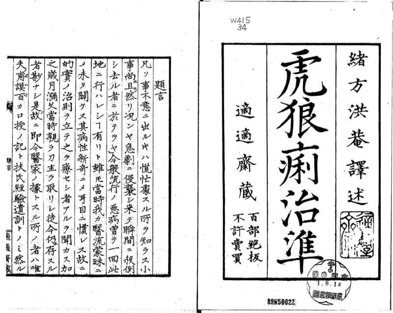 《虎狼痢治准》(國會圖書館藏)是緒方洪庵從三本西洋醫學書中將有關治療方法摘譯編輯而成的。(圖/作者提供)