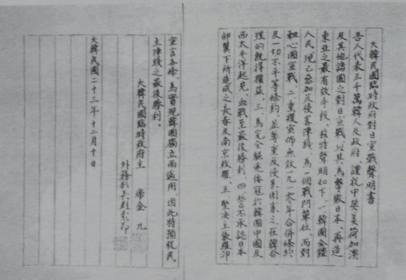 1941年12月10日,大韓民國臨時政府追隨國民政府之後對日本帝國宣戰。(圖片由作者提供)