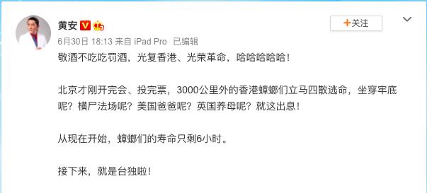 20200701-港版國安法正式通過,知名舔共男子黃安在微博爽喊「敬酒不吃吃罰酒,光復香港、光榮革命」,並預告下個就收拾台灣。(取自黃安微博)