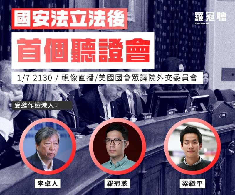 羅冠聰、李卓人、梁繼平1日參與美國國會聽證會。(翻攝羅冠聰臉書)