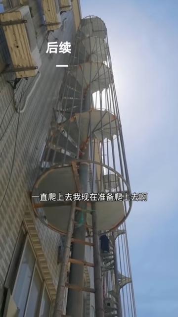 在大樓外搭建的緊急樓梯。(圖/取自youtube)
