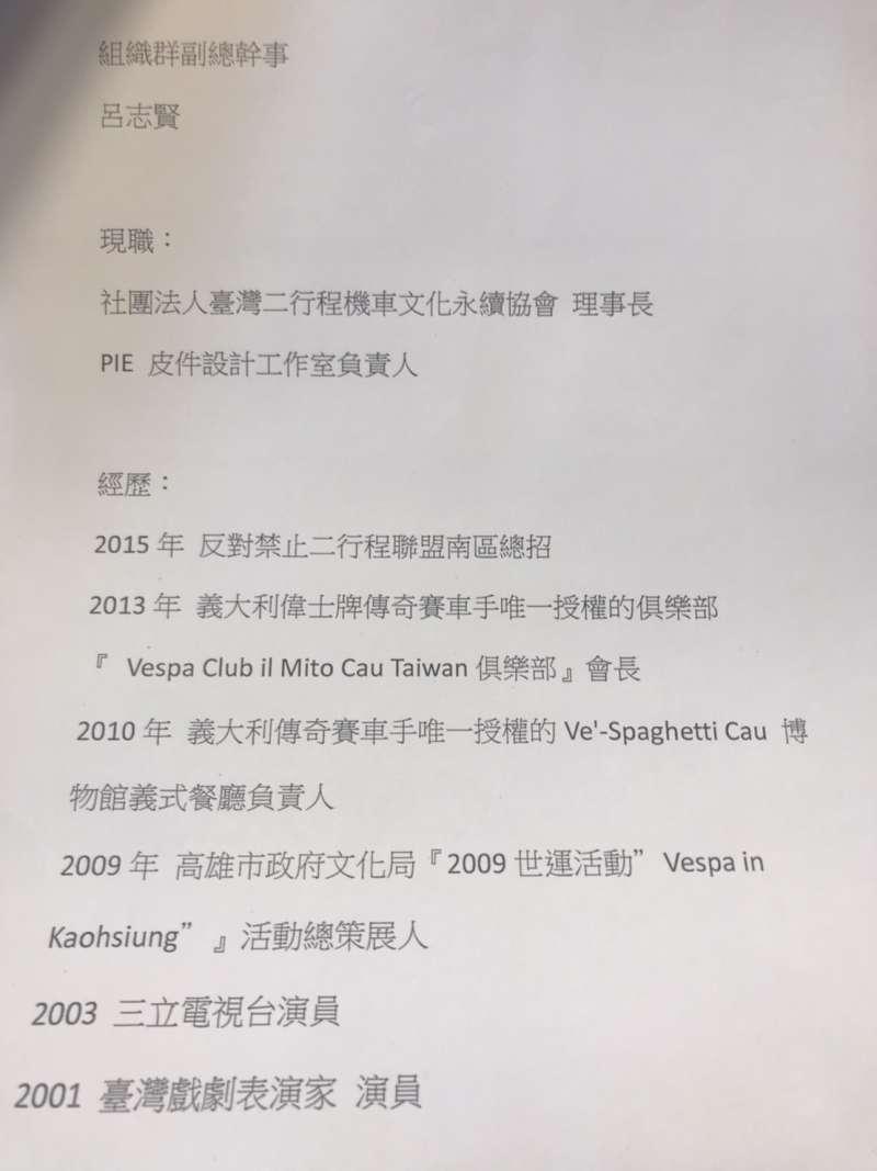 20200702-民進黨高雄市長參選人陳其邁競選團隊新人事資料。(黃信維攝)