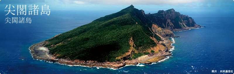 釣魚台列嶼(日稱尖閣諸島)的主權爭議仍是中日台三方的心結。(日本政府官網)