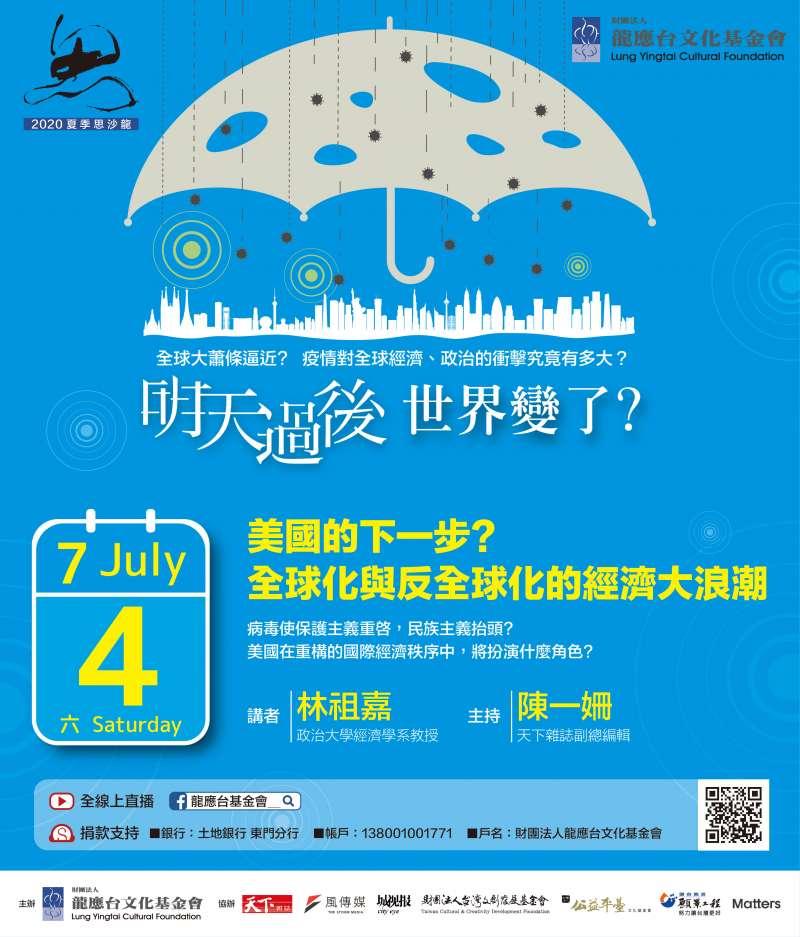 20200703-7月4日龍應台文化基金會將舉行線上思沙龍講座,邀請民眾參與線上講座直播。(龍應台文化基金會提供)