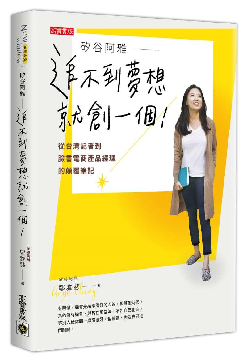 追不到夢想就創一個!從台灣記者到臉書電商產品經理的顛覆筆記。(圖:)