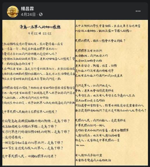 20200705-海軍教準部戰技訓測中心少校楊昌霖曾於敦睦艦隊染疫事件後,轉貼文章透露國軍心聲。(取自楊昌霖臉書)