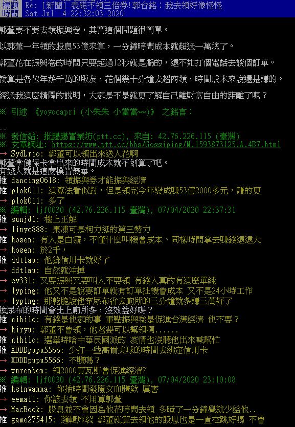 20200705-鴻海集團創辦人郭台銘日前表示,「我是沒有去領,我去領也怪怪的」。(擷取自批踢踢實業坊)
