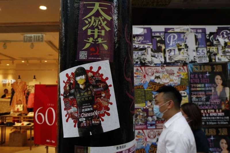 2020年7月,香港警方強力鎮壓反對「港版國安法」運動,街頭仍可見支持反送中的海報(AP)