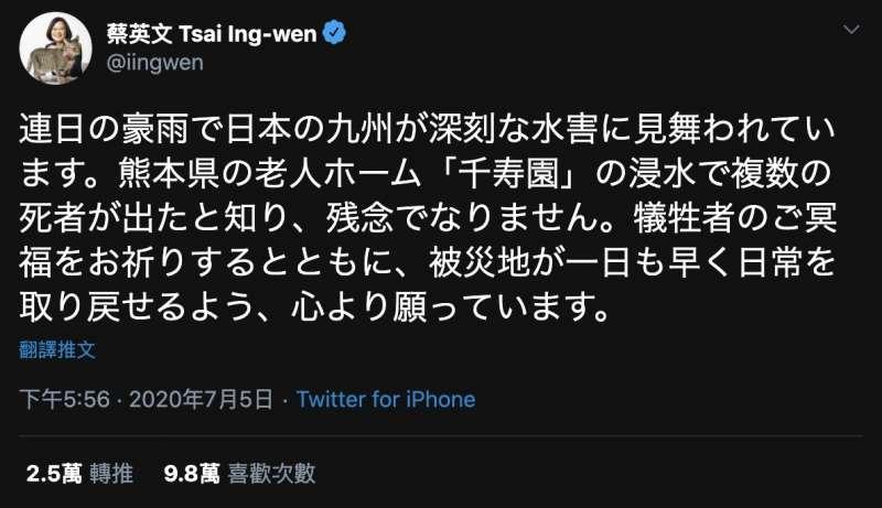 蔡英文總統以日文發推特慰問日本災情。(翻攝網路)