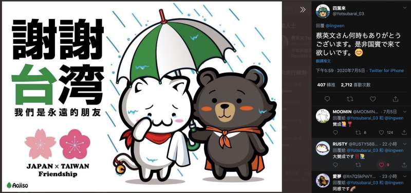 日本網友主張應該邀請蔡英文總統作為國賓訪日,底下全是一片贊成。(翻攝網路)