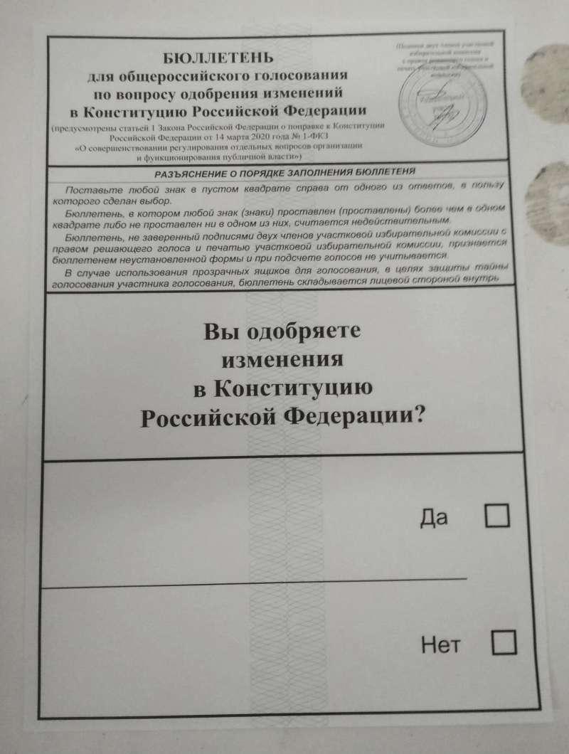 2020年俄羅斯修憲公投選票(Wikipedia / Public Domain)