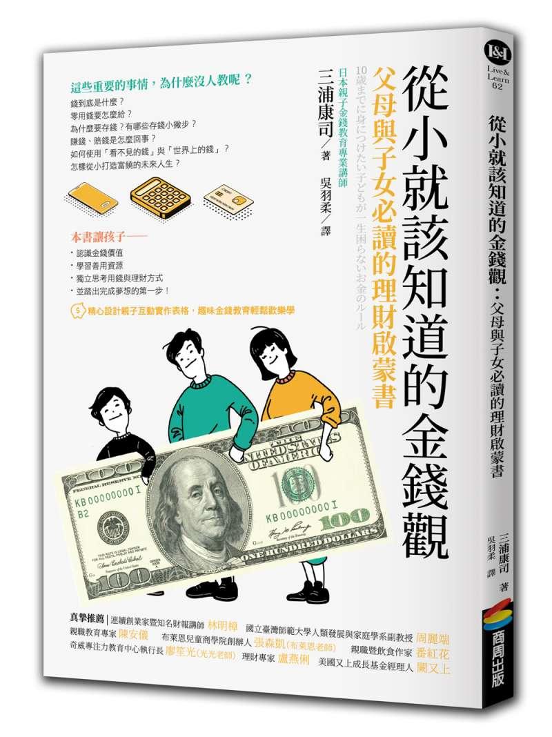 《從小就該知道的金錢觀:父母與子女必讀的理財啟蒙書》