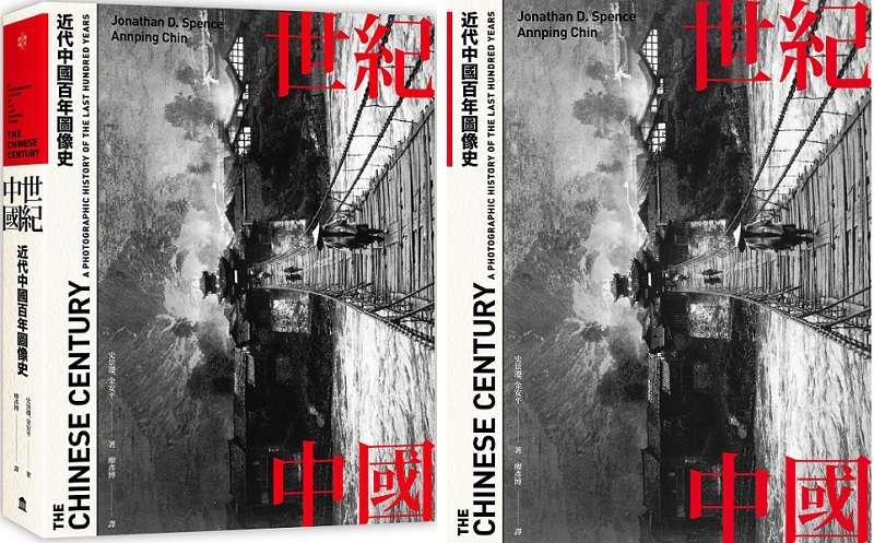 20200709-《世紀中國》立體書封。(左岸文化)