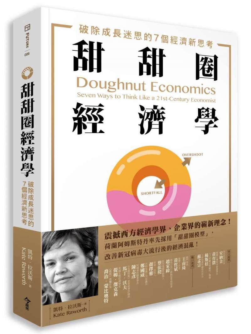 《甜甜圈經濟學:破除成長迷思的7個經濟新思考》