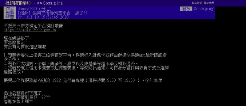 20200711-有網友在PTT上反映振興三倍券網頁當機。(取自PTT)
