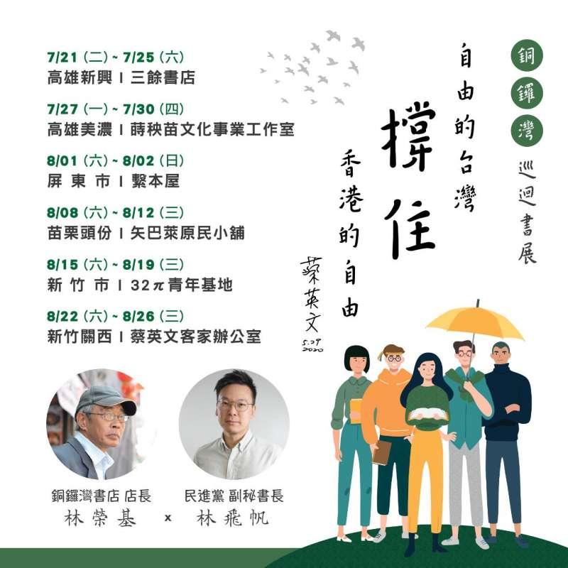 20200715-民進黨客家事務部表示,透過銅鑼灣巡迴書展,強化各地青年民主及人權意識。(民進黨客家事務部提供)