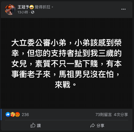 20200715-陳雪生辦公室主任王冠予臉書回應。(取自王冠予臉書)