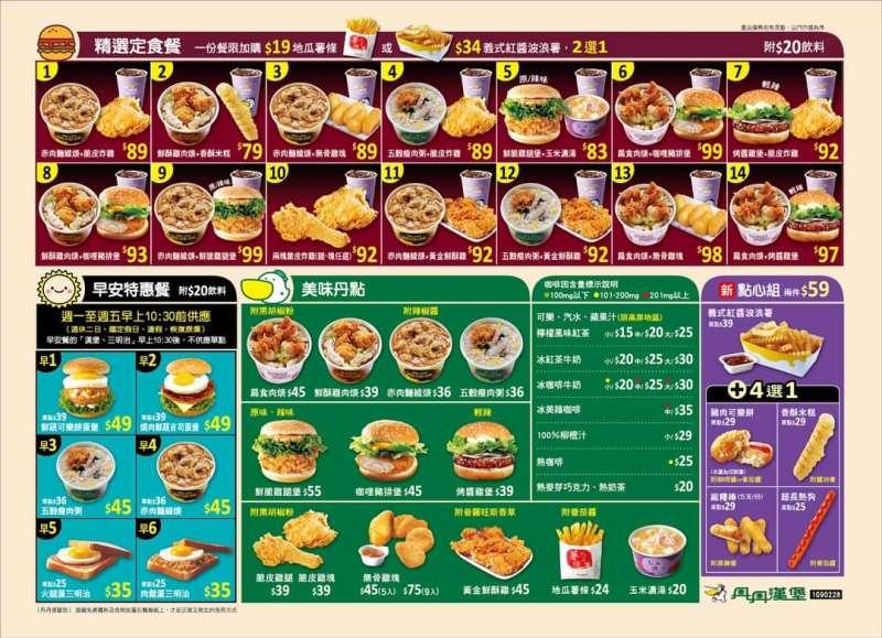 丹丹漢堡2020套餐(圖/取自丹丹漢堡網站)