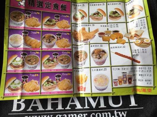丹丹漢堡19年前菜單(圖/爆廢公社)