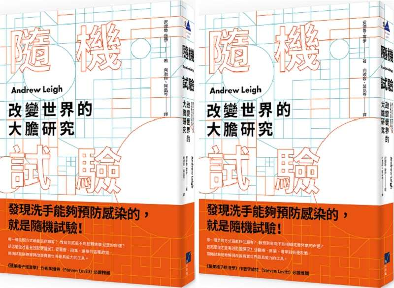 《隨機試驗:改變世界的大膽研究》立體書封書腰版。(春山出版)