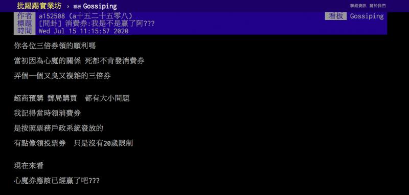 20200717-網友在網路論壇討論三倍券缺失。(資料照,截自批踢踢實業坊)
