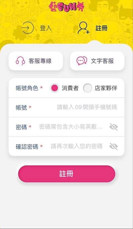 (圖/藝FUN券app截圖)