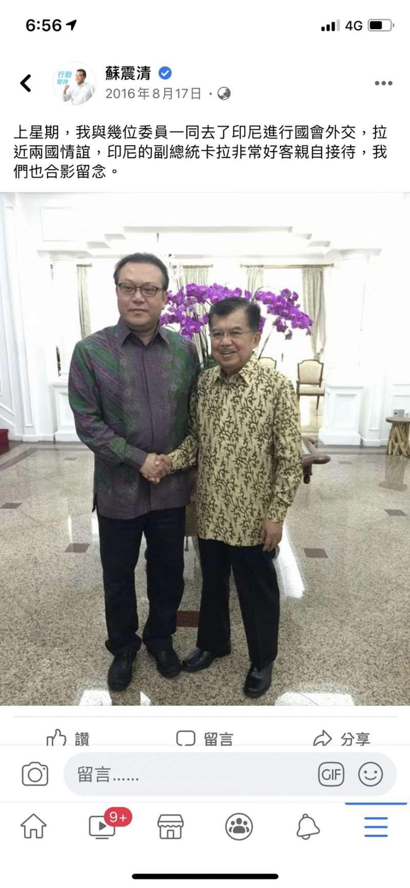 蘇震清2016年8月訪問印尼(蘇震清臉書)