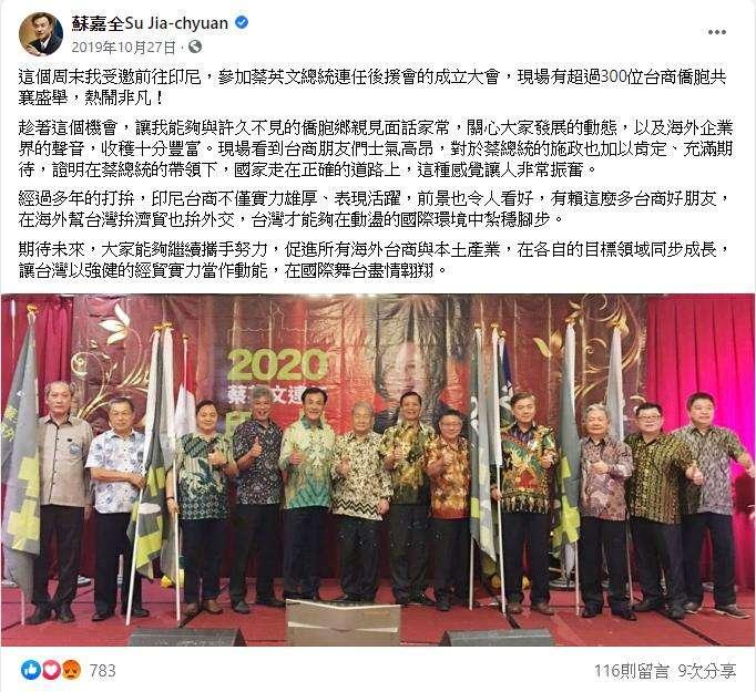 蘇嘉全2019年10月訪問印尼(蘇嘉全臉書)