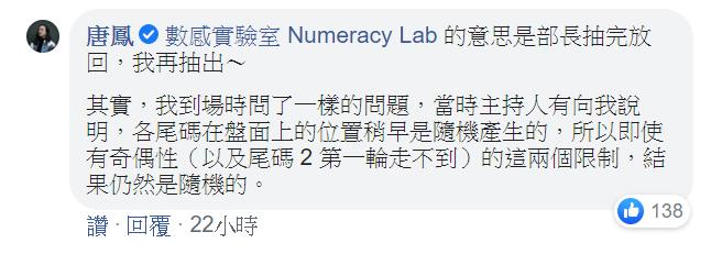 行政院政務委員唐鳳親自回應粉專。(取自臉書)