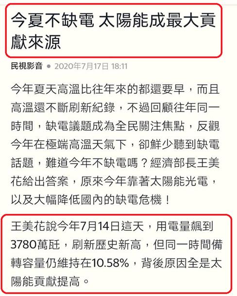 經濟部長王美花表示,這個夏天不缺電,太陽能是最大的貢獻來源。(楊家法提供)