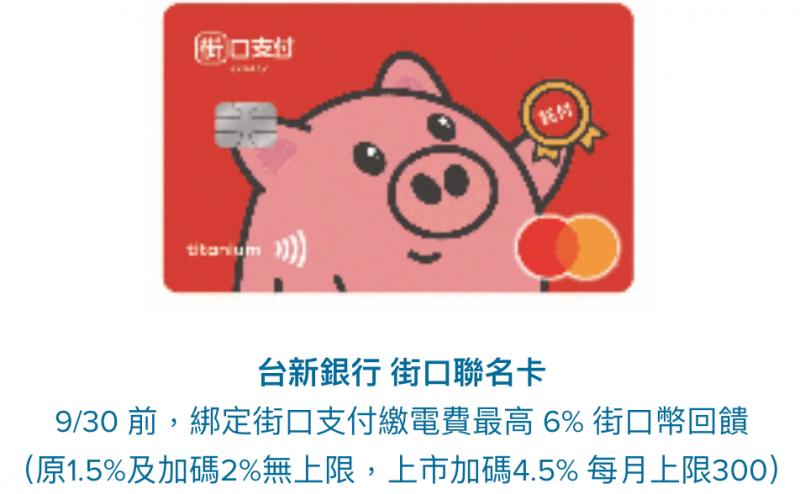 電費繳費,你可以選擇台新與街口合作電費信用卡。(圖:Money101)