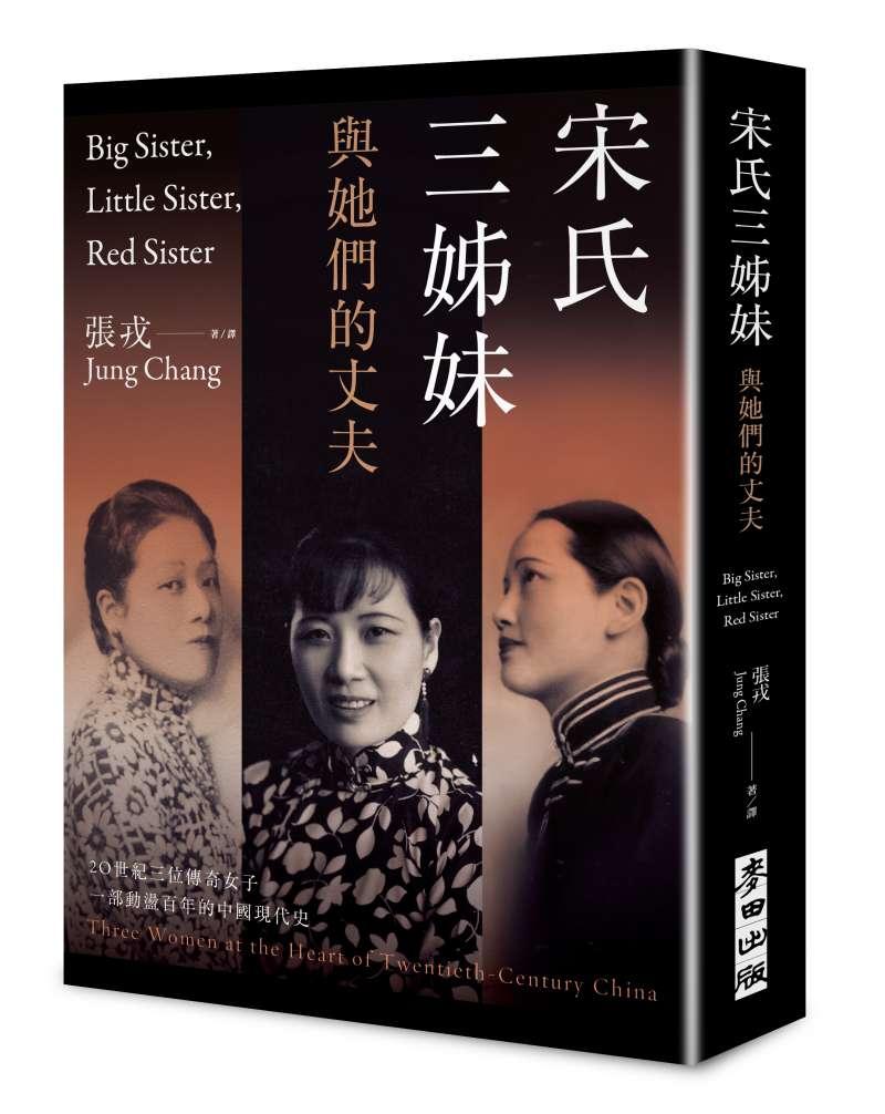 20200723-《宋氏三姊妹與她們的丈夫》封面。(麥田出版提供)