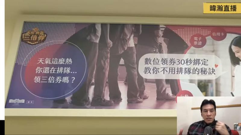 20200728-黃暐瀚秀出了捷運三倍券廣告的照片,質疑宣傳效果。(截自YouTube)