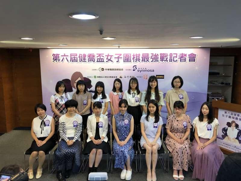 第六屆健喬盃女子圍棋最強戰記者會。(林哲良攝)