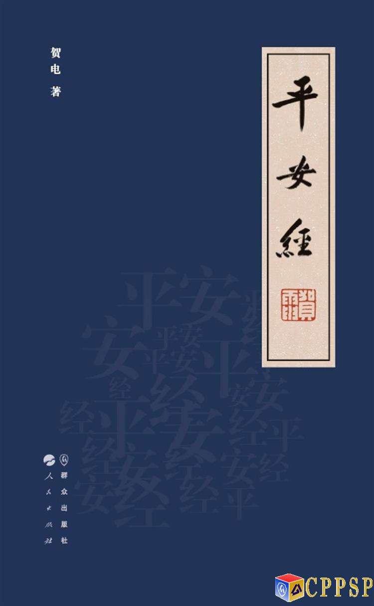 中國奇書《平安經》作者賀電(取自網路)