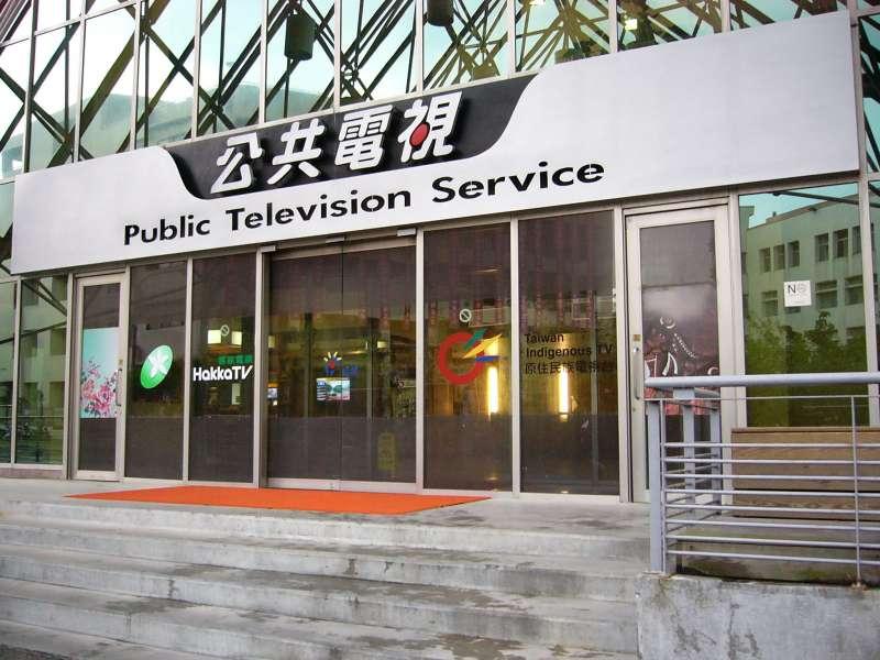 20200730-公共電視大樓大門。(資料照,取自維基百科)