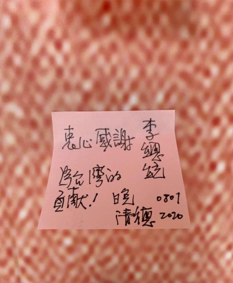 20200801-副總統賴清德1日赴台北賓館弔唁前總統李登輝,並留下追思紙條。(總統府提供)
