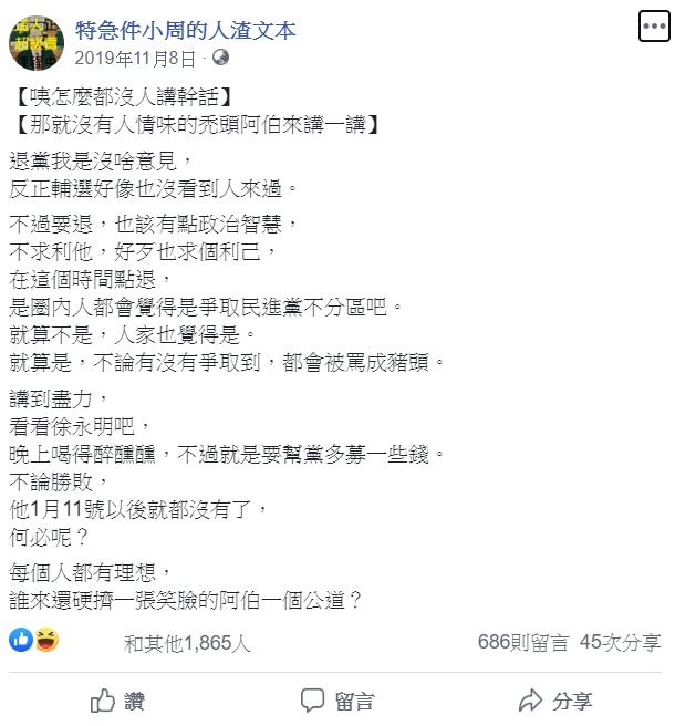 筆名「人渣文本」的時代力量黨代表周偉航去年11月曾透露,徐永明曾為了幫黨募錢而「晚上喝得醉醺醺」。(取自周偉航臉書)