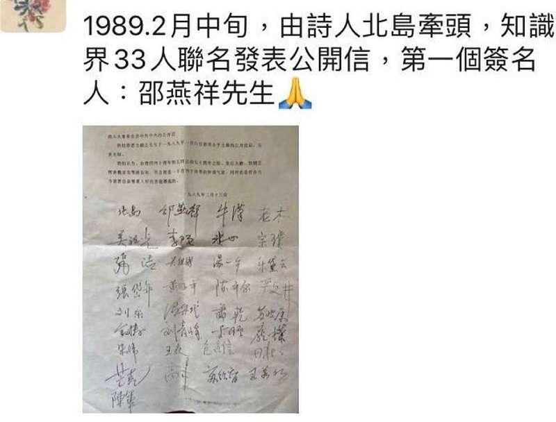 北島發起公信呼籲大赦政治犯,邵燕祥第一個簽名。(蘇曉康臉書)