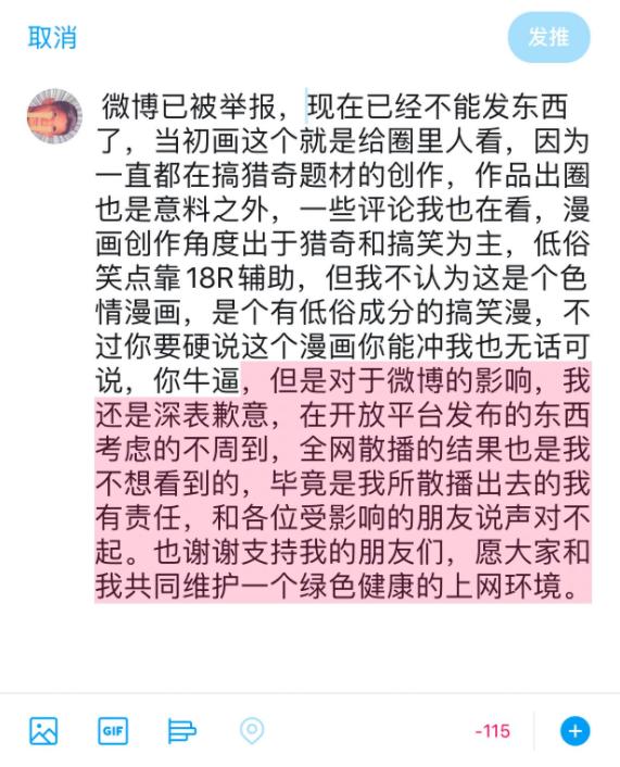 20200804-中國插畫家「禾野男孩」的道歉聲明。(取自推特)