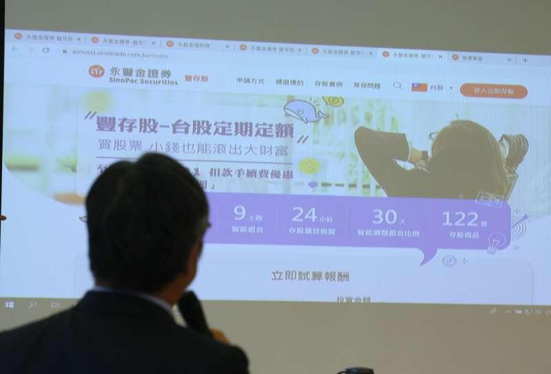 永豐金表示,「豐存股-台股」數位智能平台甫推出半年,截至6月扣款筆數已突破1.5萬筆。(柯承惠攝)