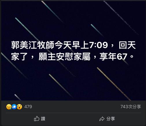 20200805-教友圈昨(4)日傳出郭美江已在當天上午7時9分「回天家了」,享壽67歲。(取自工研院基督教團契臉書社團)