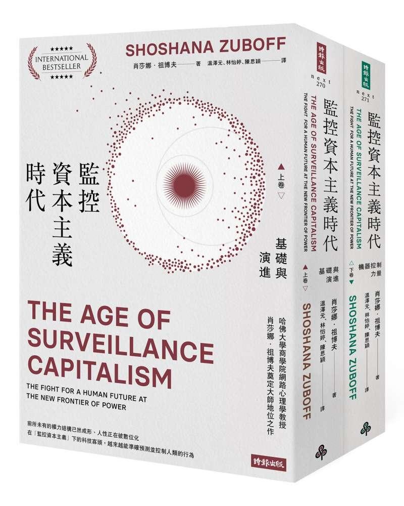 《監控資本主義時代》套書立體書封。(時報文化出版)