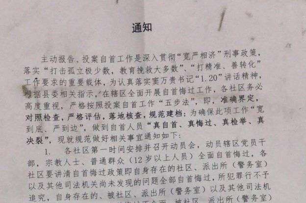 加帕爾的資料還展現了當局動員年齡低至13歲的兒童「悔過」和「自首」。(BBC News中文)