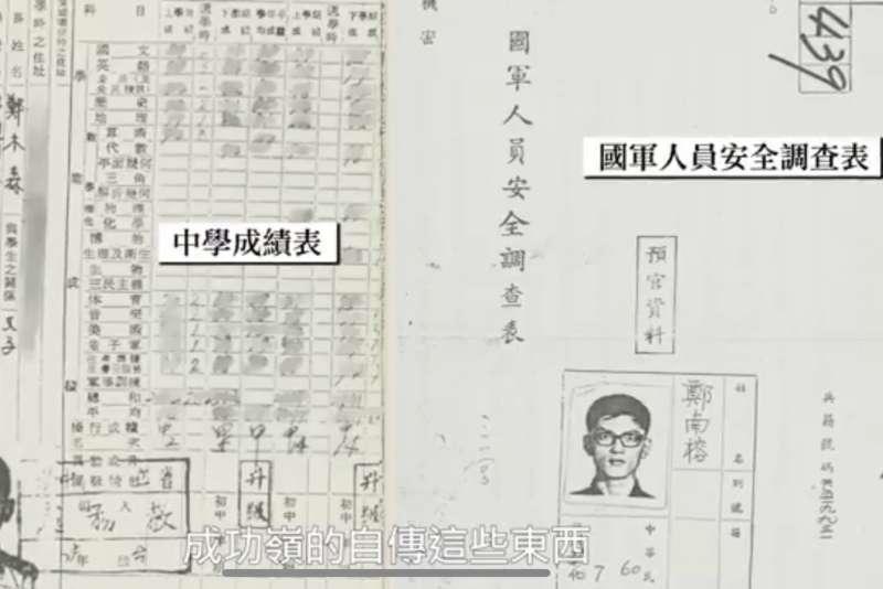 20200807-《自由時代》雜誌社主編鄭南榕監控報告內容。(取自促轉會臉書)