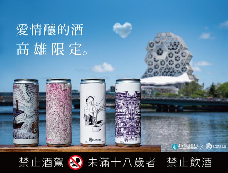 結合藝術創作和在台精釀的「愛情釀的酒」,只在高雄喝得到。(圖/高雄市政府提供)