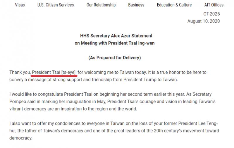 美國衛生部長艾薩疑因不擅發出「tsai」的音,致詞稿上標記「ts-eye」,導致唸「President Tsai」連音聽起來像是「President Xi」(翻攝AIT官網)